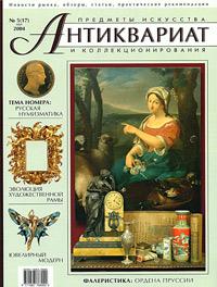 Антиквариат, предметы искусства и коллекционирования, №5, май 2004