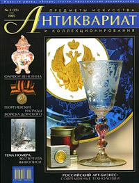 Антиквариат. Предметы искусства и коллекционирования №25 (№3 март 2005)