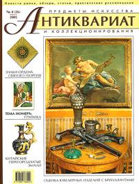 Антиквариат. Предметы искусства и коллекционирования №26 (№4 апрель 2005)