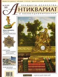 Антиквариат. Предметы искусства и коллекционирования №23 (№12 декабрь 2004)