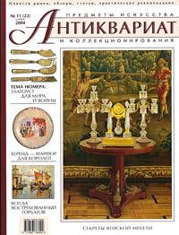 Антиквариат. Предметы искусства и коллекционирования №22 (№11 ноябрь 2004)