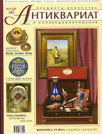 Антиквариат. Предметы искусства и коллекционирования №20 (№9 сентябрь 2004)