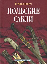 Польские сабли. В. Квасневич