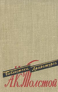 Фото - А. К. Толстой А. К. Толстой. Пьесы а к толстой драматическая трилогия