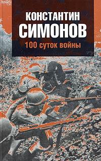 Константин Симонов. 100 суток войны   Симонов Константин Михайлович