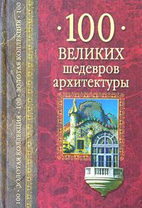 А. Ю. Низовский 100 великих шедевров архитектуры а ю хорошевский 100 знаменитых символов украины