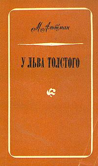 М. Альтман У Льва Толстого