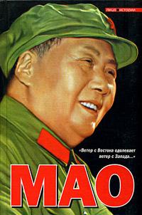 Филип Шорт. Мао Цзэдун