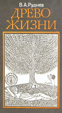 В. А. Руднев Древо жизни е а елецкая семь великих таинств в православии