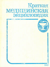 Краткая медицинская энциклопедия. В трех томах. Том 2 малая медицинская энциклопедия в 12 томах