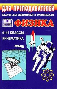 Владимир Шевцов Задачи для подготовки к олимпиадам по физике в 9 - 11 классах. Кинематика
