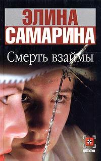 Элина Самарина Смерть взаймы самарина м явись осуществись россия андрей белый в поисках будущего