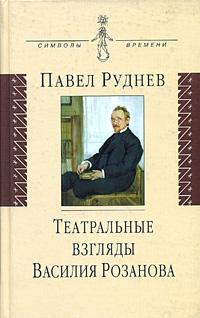 Павел Руднев Театральные взгляды Василия Розанова