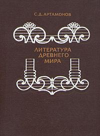 С. Д. Артамонов Литература древнего мира с д артамонов литература эпохи возрождения