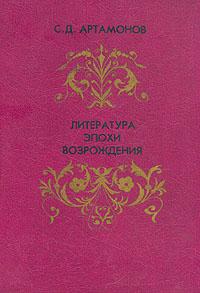 С. Д. Артамонов Литература эпохи Возрождения с д артамонов литература эпохи возрождения