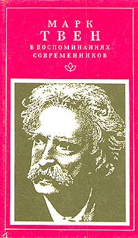Марк Твен в воспоминаниях современников теккерей в воспоминаниях современников