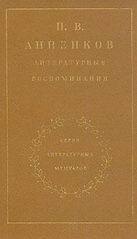 П. В. Анненков П. В. Анненков. Литературные воспоминания в п веригина в п веригина воспоминания