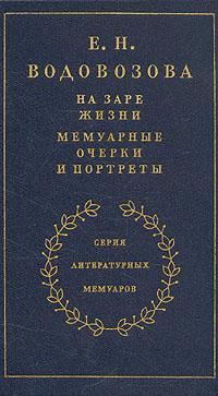 Е. Н. Водовозова На заре жизни. Мемуарные очерки и портреты. Книга 2 е н водовозова история одного детства