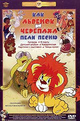 Как львенок и черепаха пели песню обучающая книга умка как львенок и черепаха пели песню 173462