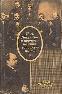 Н. А. Некрасов в воспоминаниях современников