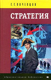 Г. Г. Почепцов Стратегия а в гриф стратегия выбора виртуального пространства музея