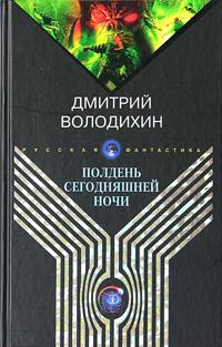Дмитрий Володихин Полдень сегодняшней ночи