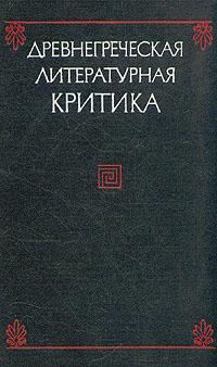 Древнегреческая литературная критика Книга представляет собой обзор...