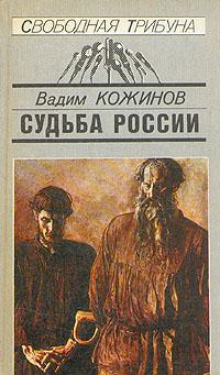 Судьба России В своей новой книге известный...