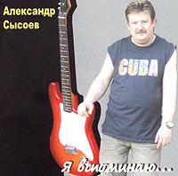 Александр Сысоев Александр Сысоев. Я вспоминаю владимир сысоев искусство молодых альбом