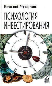 Психология инвестирования В книге освещаются проблемы новой для...