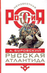 А. Буровский Русская Атлантида