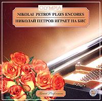 Николай Петров Николай Петров играет на бис николай петров александр гиндин николай петров александр гиндин музыка для двух фортепиано