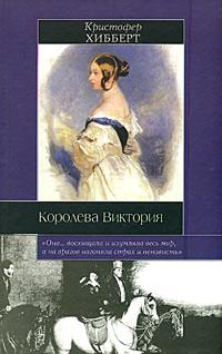 Кристофер Хибберт Королева Виктория наталия басовская королева виктория символ на троне