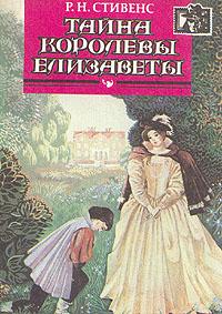 Р. Н. Стивенс Тайна королевы Елизаветы