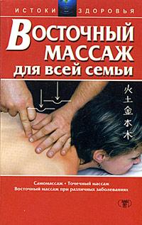 В. Л. Белявский Восточный массаж для всей семьи