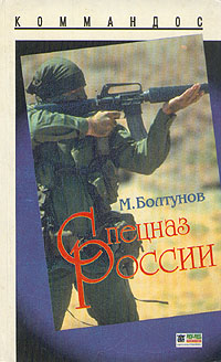 М. Болтунов Спецназ России