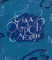 Михаил Ломоносов,Михаил Лермонтов,Александр Пушкин Езда в остров любви