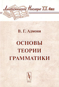 В. Г. Адмони Основы теории грамматики