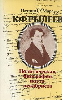 Патрик О' Мара К. Ф. Рылеев. Политическая биография поэта-декабриста