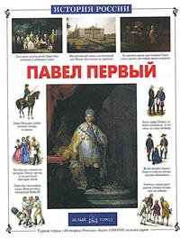 Наталия Соломко Павел Первый