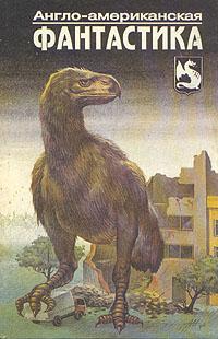 Англо-американская фантастика. В четырех томах. Том 4