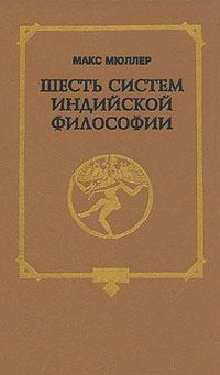 Макс Мюллер Шесть систем индийской философии тимощук а шавкунов и матвеев с 6 систем индийской философии