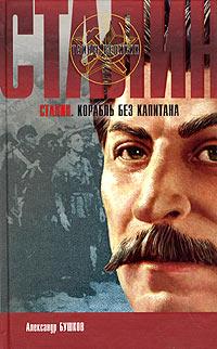Александр Бушков Сталин. Корабль без капитана