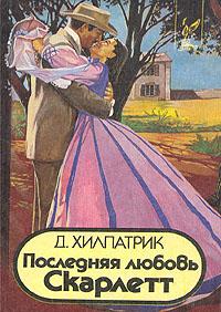 Д. Хилпатрик Последняя любовь Скарлетт цена