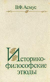 В. Ф. Асмус Историко-философские этюды