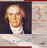 Татьяна Николаева L. Van Beethoven. 33 Variations On A. Diabelli's Waltz татьяна николаева татьяна николаева бах хтк том 2 2 cd
