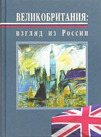 Великобритания: взгляд из России. А. В. Зырянов