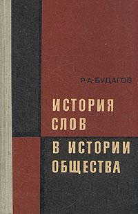 Р. А. Будагов История слов в истории общества цены онлайн