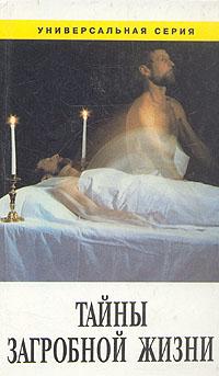 Басаргина Е. Ю. Тайны загробной жизни