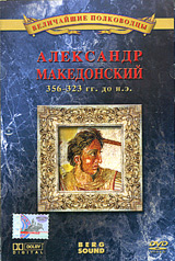 Величайшие полководцы. Александр Македонский